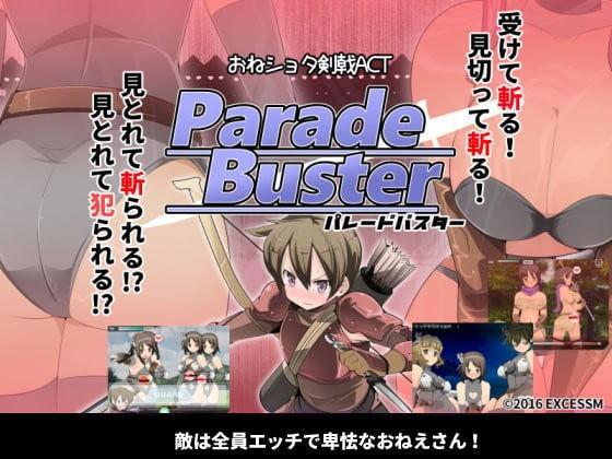 パレードバスター