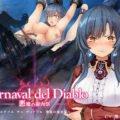 Carnaval del Diablo ~悪魔の謝肉祭~