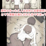 隠れM女子の草食彼氏S育日記