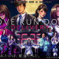 LOVE RUN DOLL DELIVERY ~性具配達人~