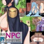 自分以外NPCの世界で旅する話